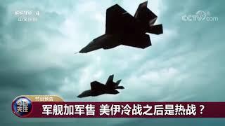 [今日关注]20190530 预告片| CCTV中文国际