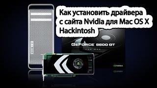 Как установить драйвера с сайта Nvidia для Mac OS X Hackintosh Clover