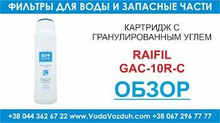 Raifil GAC-10R-C картридж с гранулированным активированным углём. Обзор VodaVozduh.com