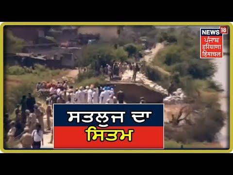 ਖ਼ਬਰਾਂ ਜੋ ਜੁੜੀਆਂ ਤੁਹਾਡੇ ਨਾਲ | Punjab Flood News  | Punjab Latest News | News 18 Live