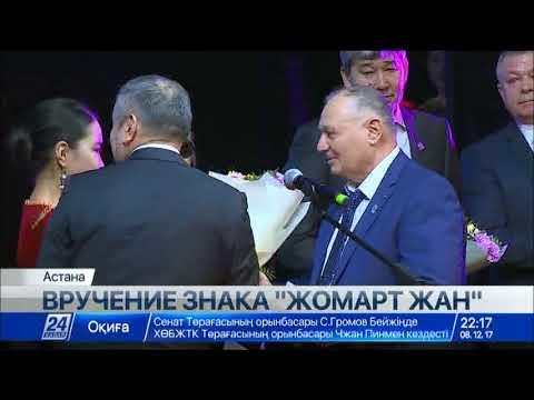 Казахстанским благотворителям впервые вручили нагрудный знак «Жомарт жан»