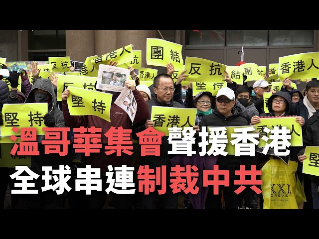 溫哥華集會聲援香港 全球串連制裁中共《這樣看中國》