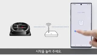 [삼성전자 스마트싱스 앱] 로봇청소기 SmartThin…
