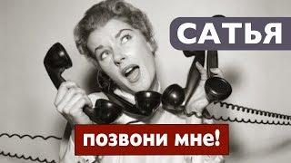 Сатья • Если женщина хочет чтоб мужчина позвонил...