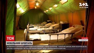 Коронавірус в Україні на Прикарпатті лікарні переповнені задіяли мобільний шпиталь