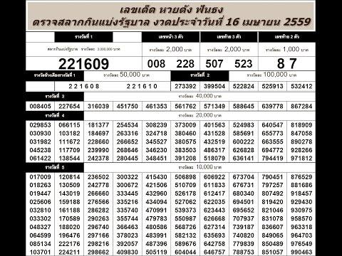 ตรวจหวย 16/4/59 ตรวจสลากกินแบ่งรัฐบาล วันที่ 16 เมษายน 2559