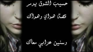 مش باقي غير اشواقي وسنين عزابي معاك