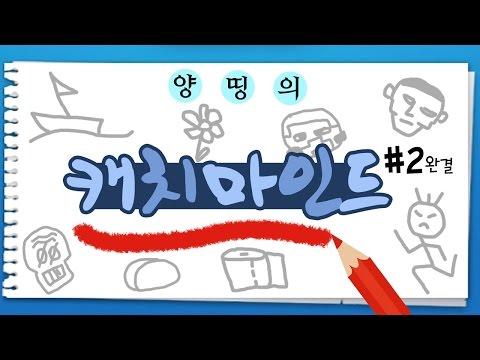 양띵 [깨알 재미있는 양띵TV 캐치마인드 2편] 캐치마인드