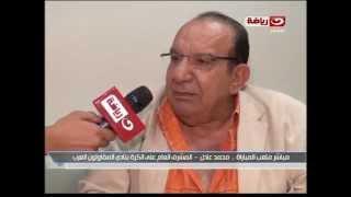 تعليق وتصريحات محمد عادل المشرف العام على الكرة بنادى المقاولون العرب على انسحاب النصر