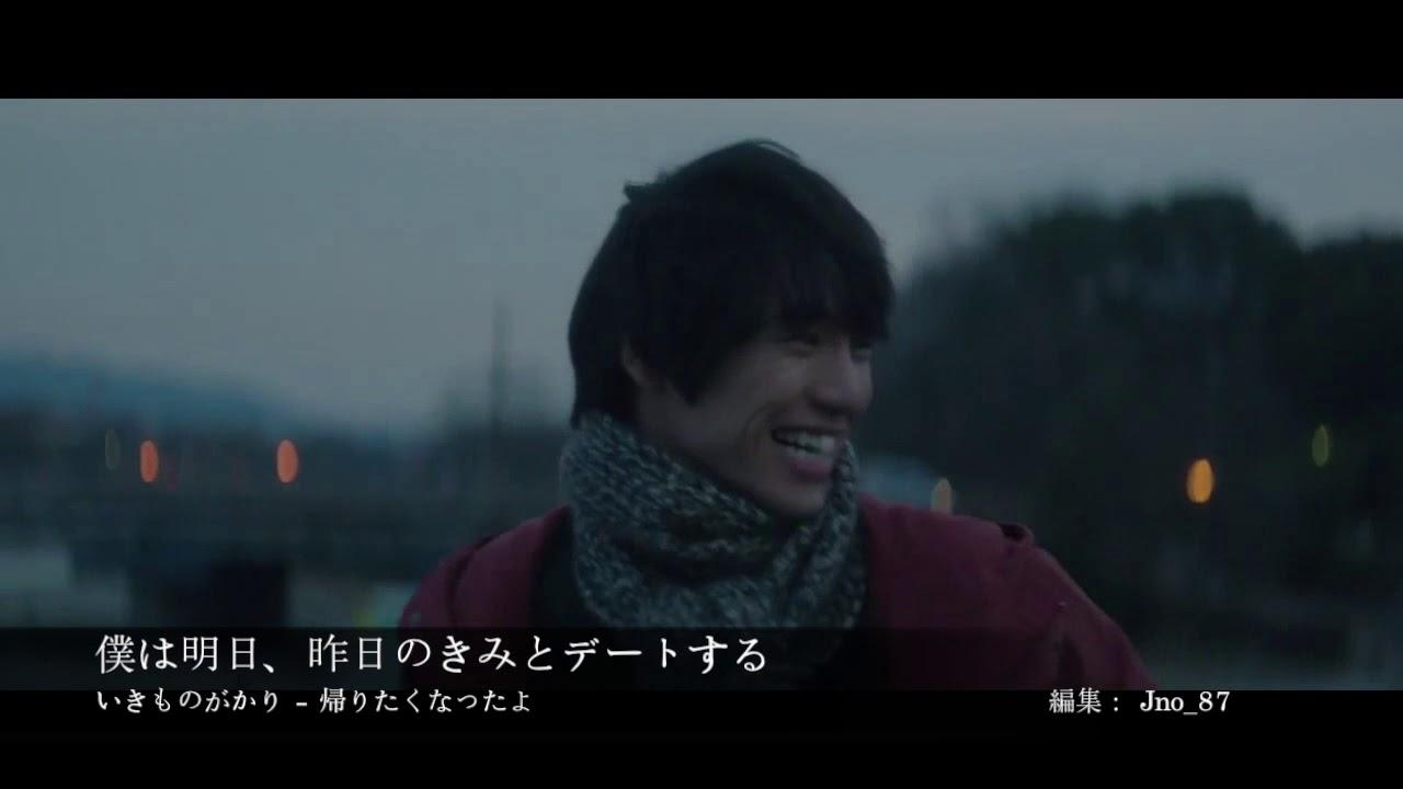 영화 나는 내일, 어제의 너와 만난다. 이키모노가카리 - 돌아가고 싶어 졌어