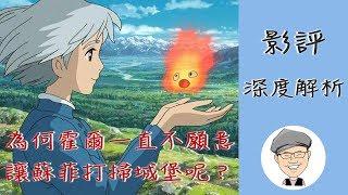 解析宮崎駿藏在《霍爾的移動城堡》裡的秘密!為什麼霍爾一直不願意讓蘇菲打掃城堡呢?— 冒牌生有話說 — 動漫 / 電影 / 導讀/影評