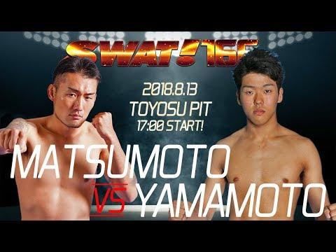 「SWAT!166」  松本大輔vs山本空良 Matsumoto vs Yamamoto