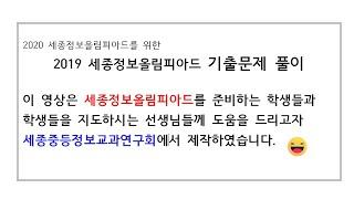 2019 세종정보올림피아드 예선대회 기출문제 풀이