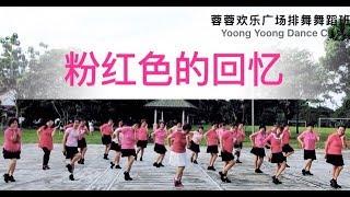 【粉红色的回忆 pink memories】广场舞 蓉蓉老师原创 choreographed by teacher yoong yoong