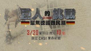巨人的挑戰 聚焦德國難民潮,3/20星期天晚間10點鎖定東森新聞51頻道