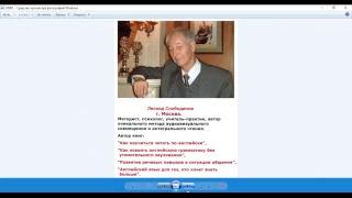 Леонид Слободинов. Английский язык. Развитие речевых навыков в ситуации общения.