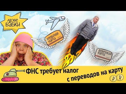ФНС требует налог с переводов на карту | 30 юбок для Игоря Сечина
