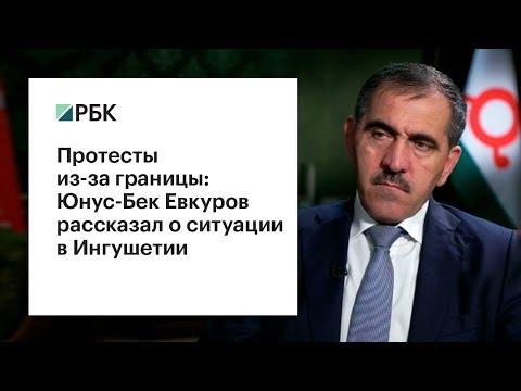 Протесты из-за границы: Юнус-Бек Евкуров рассказал о ситуации в Ингушетии