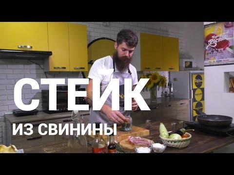 Рецепт правильного стейка из свинины. Готовим ресторанные блюда дома легко и вкусно