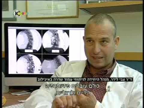 """ד""""ר לידר על אבחון בעיות עמוד שדרה"""