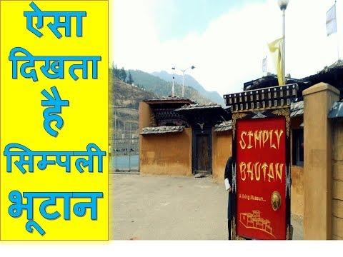 ऐसा दिखता है सिम्पली भूटान #simply bhutan