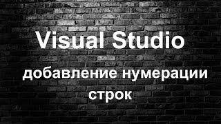 Visual Studio. Добавление нумерации строк