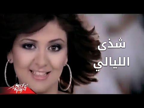 El Layali - Shaza الليالى - شذى