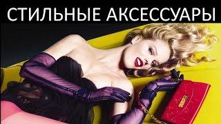 Стильные аксессуары для женщин.Сумочка,кошелек, красивый зонт.(, 2016-02-27T19:41:22.000Z)