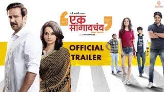 Ek Sangaychay - Unsaid Harmony | Official Trailer | Marathi Movie 2018 | Kay Kay Menon, Rajeshwari