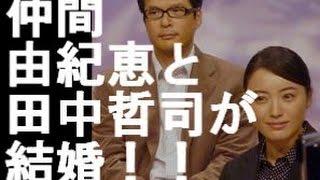 人気女優の仲間由紀恵(34)さんと、 演技派俳優の田中哲司(48)さ...