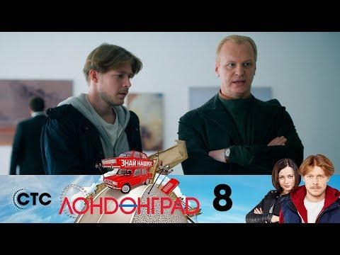 Лондонград | Серия 8
