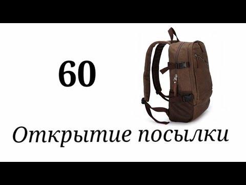 Городской рюкзак из Китая. Открытие посылки №60.