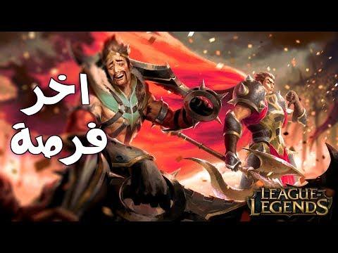 🔴 League of legends Stream | Placements S9 ! اخر فرصة thumbnail