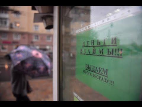 Больше половины россиян погрязли вкредитах