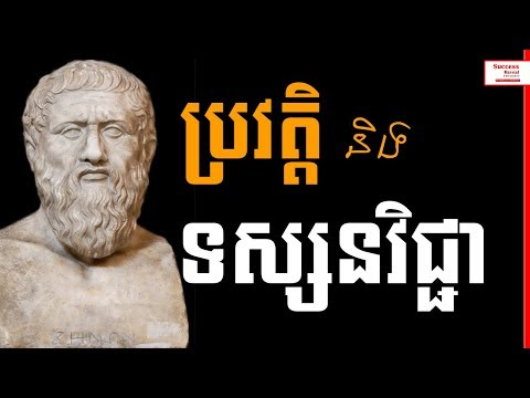 Plato Biography and His Philosophy in Khmer | Success Reveal