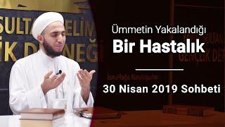 İbrahim Gürbüz Hoca  | 30 Nisan 2019 Sohbeti | Kaçırmayın !