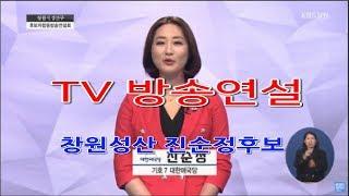 (창원성산) 진순정후보 방송 연설!!