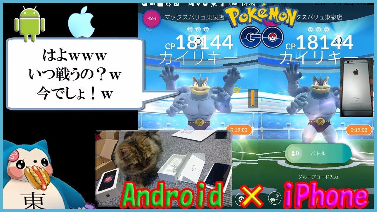 ポケモンgoはiphone一択時代?ios × android比較・体験談 - youtube