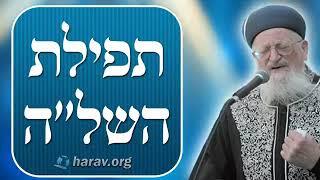 תפילת השל''ה,  הרב מרדכי אליהו