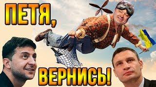 Зеленский в ярости: Порошенко и Кличко экстренно покинули Украину!