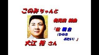 今回は新曲「檜舞台」の「大江 裕」さんです。杜このみさんは、文化放送...