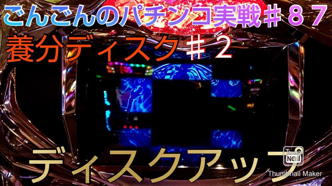 「ディスクアップ」ごんごんの実戦♯87 養分ディスク2