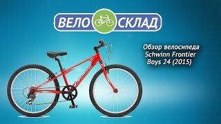 Обзор велосипеда Schwinn Frontier  Boys 24 (2015)(http://www.velosklad.ru/velosipedy/bike/13095/schwinn-frontier-boys-24/ Артикул: 1113095 Вес: 13.3 кг Рама: Сталь Вилка: Жесткая Обода: Двойные..., 2015-06-29T18:55:18.000Z)