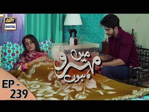 Mein Mehru Hoon - Ep 239 - 18th August 2017 - ARY Digital Drama