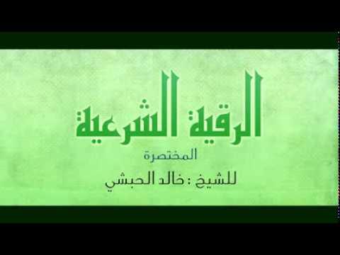 الرقية الشرعية العين و السحر الشيخ خالد الحبشي  roqya chariya khalid al habachi