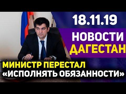 Новости Дагестана за 18.11.2019 год
