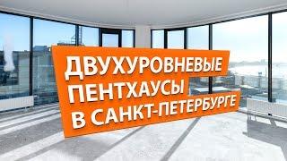 жК Пять Звезд. Обзор двухуровневых пентхаусов с террасами до 30 млн в Санкт-Петербурге