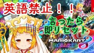 【マリオカートDX8】英語禁止!言ったら即リセット【おとりざ・師法ミクラ】