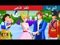 الكنز الذهبى | The Golden Treasure Story in Arabic | Arabian Fairy Tales