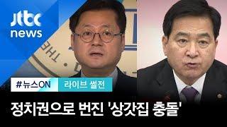 """'상갓집 충돌' 정치권으로…민주 """"인사권 도전"""" vs …"""